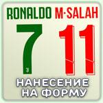 Нанесення прізвища та номери на футбольну форму онлайн