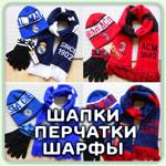 Футбольные шапки, перчатки, шарфы
