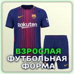 Футбольні футболки клубів і збірних