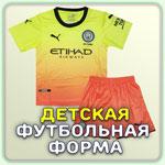 Детская футбольная форма. Купить детскую футбольную форму в интернет-магазине онлайн