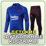 Дитячі футбольні костюми Nike, Adidas, Puma, Air Jordan, New Balance.