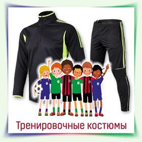 Дитячі тренувальні костюми для футболу