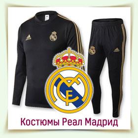 Дитячі футбольні костюми Реал Мадрид
