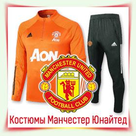 Дитячі футбольні костюми Манчестер Юнайтед