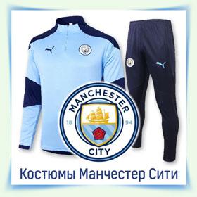 Дитячі футбольні костюми Манчестер Сіті