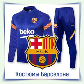 Дитячі футбольні костюми Барселона
