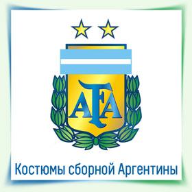 Дитячі футбольні костюми зб. Аргентини