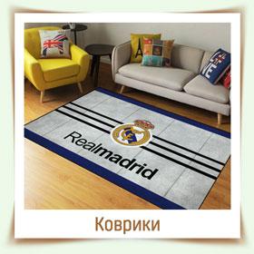 Приліжкові килимки з символікою футбольних клубів