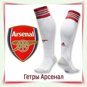 Гетри АРСЕНАЛ