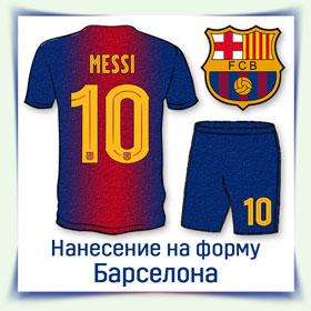 Нанесення на форму Барселона