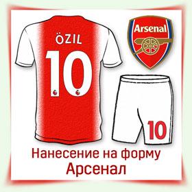 Нанесення на форму Арсенал