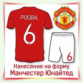 Нанесення на форму Манчестер Юнайтед