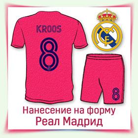 Нанесення на форму Реал Мадрид
