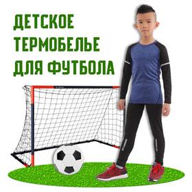 Дитяча термобілизна для футболу